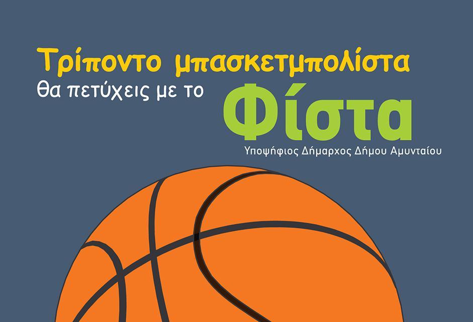 Dimitris Fistas Electoral Campaign 2010 - Brochures - Pilidis