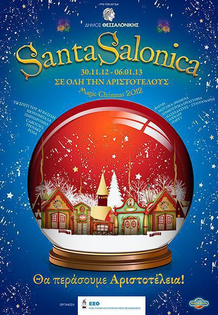 Santa Salonica By Magic Park   Christmas Campaign 2012   Pilides